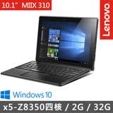 Lenovo MIIX310 10吋 四核心/2G記憶體/32GB/Win10 二合一 長效輕薄 平板筆電