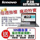 Lenovo 每週強檔 瘋殺特賣  最新七代I5效能新機IdeaPad 310 15IKB 80TV00RETW /加碼送七大好禮+原廠筆電包+32G隨身碟+羅技無線滑鼠