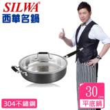【西華SILWA】傳家寶複合金平底鍋(30CM)