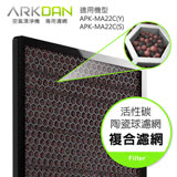 ARKDAN 空氣清淨機專用活性碳陶瓷球濾網(APK-MA22C專用,一片裝)