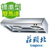 【促銷】TOPAX 莊頭北 不鏽鋼單層式雙馬達排油煙機-80cm TR-5195(SL)