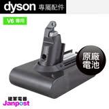 [建軍電器]全新Dyson 原廠電池 DC59 DC62 DC74 V6 SV09 Fluffy Absolute