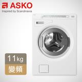 ASKO 瑞典賽寧11公斤滾筒式變頻洗衣機W8844XL(110V)