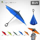 【雙龍牌】新式C型握把。雙層防潑水反向傘(寶藍下標區)。車用 防曬傘 防風傘 站立傘 晴雨傘A5842C