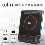 【Kolin 歌林】按鍵式IH微晶電磁爐 (CS-SJ002A)
