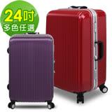 【Travelhouse福利品】超越經典 24吋PC鋁框硬殼行李箱(多色任選)