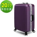 【Travelhouse福利品】超越經典 20吋PC鋁框硬殼行李箱(多色任選)