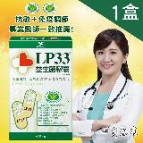 LP33益生菌膠囊60入單盒