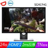 DELL 戴爾 SE2417HG 24型雙HDMI電競遊戲螢幕 [原廠三年保固]