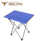 【韓國SELPA】超輕量鋁合金折疊桌/蛋捲桌(藍色/一般型)