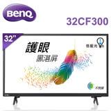 BenQ 32吋LED液晶顯示器+視訊盒32CF300 含運送+華麗7吋扇+HDMI線+清潔組