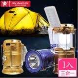 【AWANA】太陽能3合1伸縮手電筒露營燈(附檯燈設計)