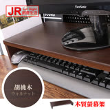 【JR創意生活】加長型 木質螢幕架 桌上架 鍵盤架 電腦桌 (胡桃木色) 鍵盤收納 台灣製造