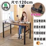 BuyJM工業風低甲醛防潑水120公分附插座穩重型工作桌