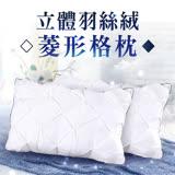 輕柔菱格立體羽絨枕(B0952-A)
