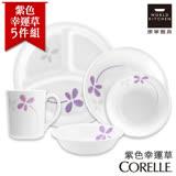 【美國康寧 CORELLE】紫色幸運草5件式餐盤組 (5N08)