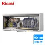 【林內Rinnai】RKD-190UV 懸掛式烘碗機(90公分)