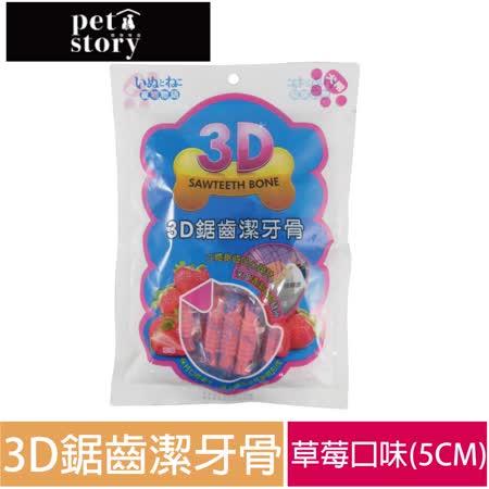 【寵物物語】3D鋸齒潔牙骨-草莓5cm39入 -friDay購物 x GoHappy