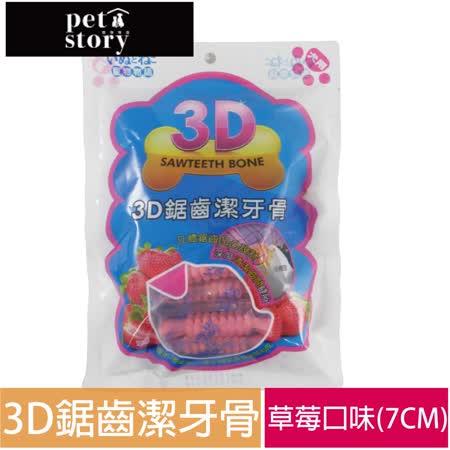 【寵物物語】3D鋸齒潔牙骨-草莓7cm24入 -friDay購物 x GoHappy