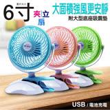 2017最新 6吋迷你風扇 夾立式18650/USB風扇 嬰兒車風扇