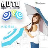 【雙龍牌】海洋渡假風自動開收三折傘(水藍條紋)/防風抗UV折傘B0018O