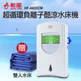 【勳風】移動式負離子三合一酷涼水冷扇 (贈雙人水床) HF-A623CM