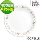 (任選) CORELLE 康寧陽光橙園10吋平盤