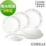 CORELLE 康寧 陽光橙園5件式餐盤組(E01)