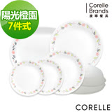 CORELLE 康寧 陽光橙園闔家團圓7件式餐盤組(G01)
