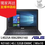 ASUS L402SA-0062BN3160 14吋/N3160/Win10 超值筆電-送HP DJ1110彩色噴墨印表機(鑑賞期過後寄出)