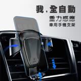 【團購】Baseus 重力自動車用手機支架 重力連動 車載冷氣出風口支架-2入