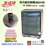 【友情】99公升全不銹鋼烘碗機PF-6368