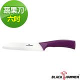 (任選)義大利 BLACK HAMMER 可利陶瓷刀6吋蔬果刀-紫