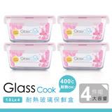 【家泰樂】大容量實用耐熱玻璃保鮮盒4件組(正方形1Lx4)