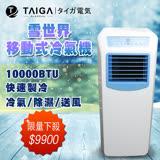大河TAIGA 雪世界5-7坪移動式冷氣機10000BTU(福利品限量特賣)