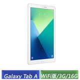 【逾期福利品】Samsung Galaxy Tab A 10.1 10.1吋/八核心/3G/16G WiFi版平板電腦(P580 )(白)-送32G記憶卡+專用皮套