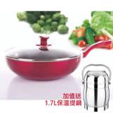 超值2入-日本Recona不沾深型平炒鍋30cm+保溫養生提鍋1.7L