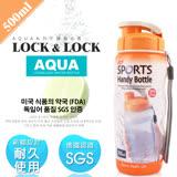 【樂扣樂扣】AQUA系列輕巧運動隨行水壺/500ML(橘)