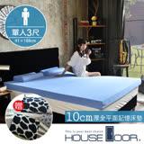 【House Door】日本大和抗菌表布10cm厚全平面竹炭記憶床墊-單人3尺