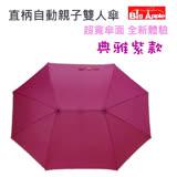 【BigApple】自動親子雙人傘-典雅紫-彎把直柄式