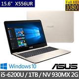 ASUS華碩 X556UR 15.6吋 i5-6200U雙核心/NV930M_2G獨顯/4G/1TB/Win10 效能筆電(0031C6200U)(金) -送4G記憶體,直升8G
