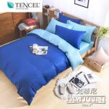 【梵蒂尼Famttini-經典深藍】撞色加大被套床包組-採用天絲™萊賽爾纖維