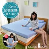 【House Door】日本大和抗菌表布12cm厚波浪式竹炭記憶床墊-單人3尺