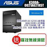 ASUS K30DA-0021A621R5T 四核獨顯桌上電腦 (A4-6210/8G/1TB/R5-235 1G/Win10) /加碼送羅技無線滑鼠