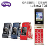 BenQ T25 3G雙螢幕摺疊功能手機(老人機)