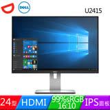 DELL 戴爾 UltraSharp U2415 24型IPS廣色域99% sRGB可旋轉液晶螢幕
