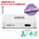 安博盒子 3代藍芽智慧電視盒/安卓電視盒/4K電視盒(S900 Pro BT) 公司貨 加碼贈市價$450 RICO HJ-420 內不銹鋼保溫杯