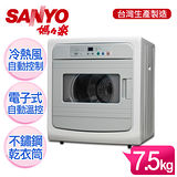 【SANYO台灣三洋】7.5kg微電腦乾衣機/SD-86U