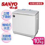 【SANYO台灣三洋】媽媽樂10kg雙槽半自動洗衣機/SW-1065
