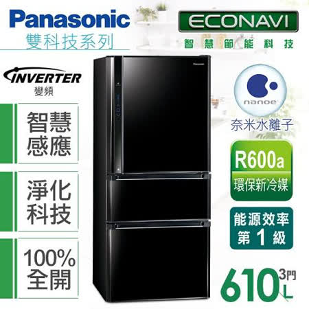 【國際牌Panasonic】 ECONAVI nanoe610(NR-C618NHV-B)